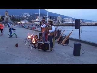 Выступление Alborada del Inka в Ялте (19.05.13)