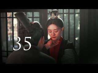 [35/81] Легенда о Ми Юэ / The Legend of Miyue