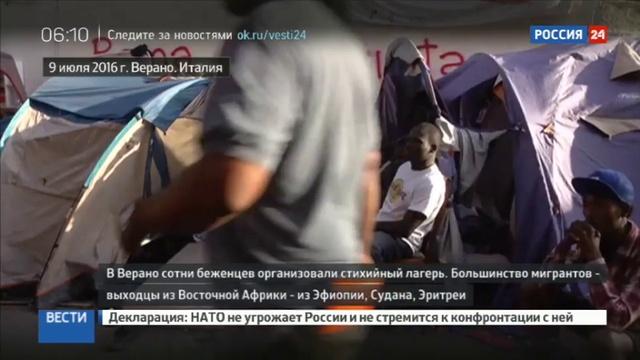 Новости на Россия 24 • Нелегалы превратили итальянскую коммуну Верано в свалку