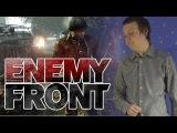 Обзор Enemy Front от Юкевича