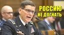 Высшие круги США о России. Что они планируют с нами делать