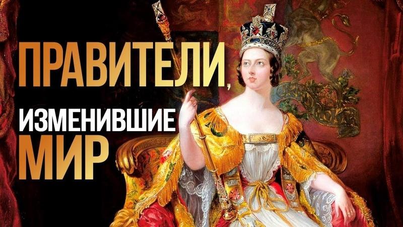 Правители, изменившие мир. Королева Виктория (Ф. Лисицын)