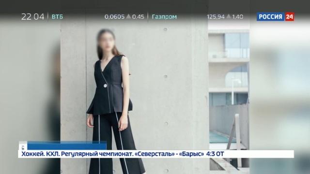 Новости на Россия 24 • Скончавшаяся в Шанхае 14-летняя модель из Перми работала без страховки по 13 часов