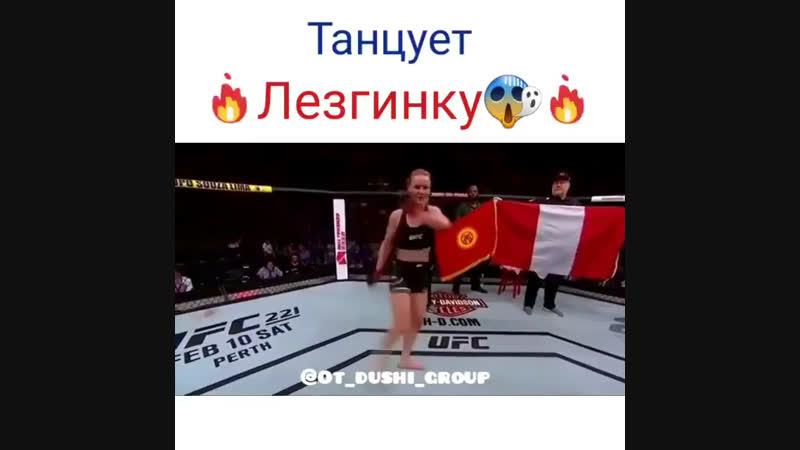 Валентина Шевченко. Танцует лезгинку