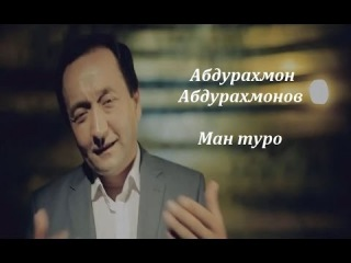 Абдурахмон Абдурахмонов - Ман туро | Abdurakhmon Abdurakhmonov - Man turo