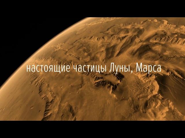 Ювелиры добавили в iPhone X фрагменты Марса, Луны и метеорита