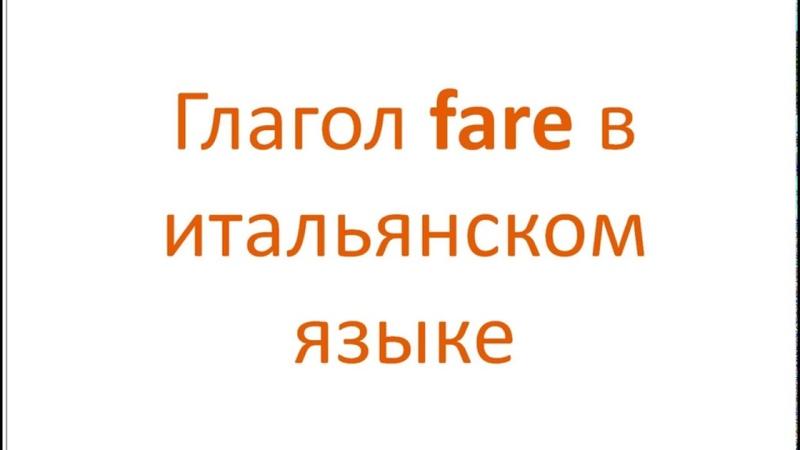 Глагол fare в итальянском языке