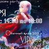 Christmas Anime Party - Севастополь