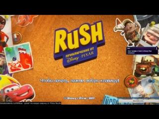 Лоис Гриффин и Rush: A Disney Pixar Adventure