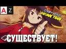 Gigguk Идеальное аниме Русская озвучка