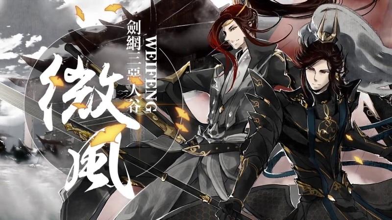 【劍三惡人谷】《微風》戲腔高能燃曲 by 醉雪、小羊駝 ft.清雅