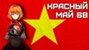 Красный май   Франция на пути к коммунизму