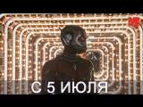 Дублированный трейлер фильма «Человек-муравей и Оса»