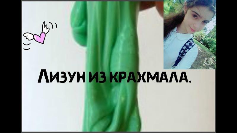 DIY-ЛИЗУН из Крахмала своими руками  БЕЗ тетрабората натрия и клея ПВА 