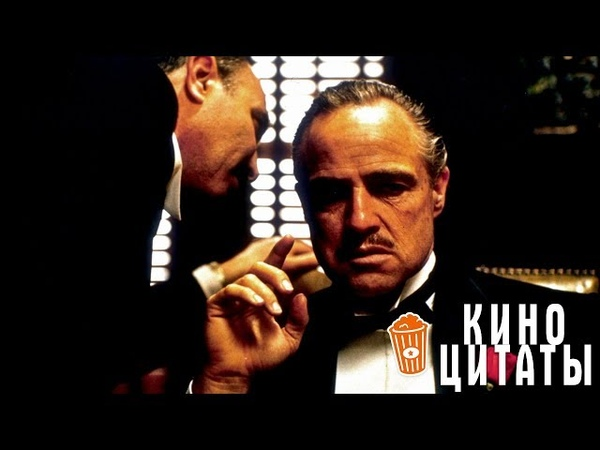 Крёстный отец / The Godfather: I'm going to make him an offer he can't refuse