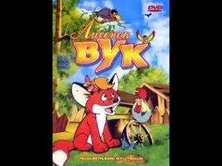 Лисенок Вук (1981) мультфильм