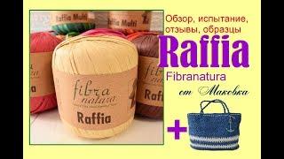 Все о пряже Raffia Fibranatura обзор сравнение испытание расход