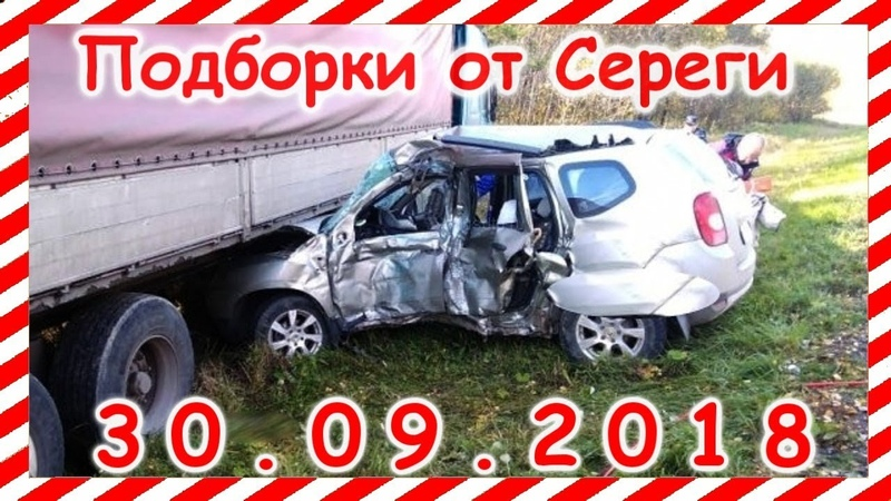 30 09 2018 Видео аварии дтп автомобилей и мото снятых на видеорегистратор Car Crash Compilation may группа avtoo