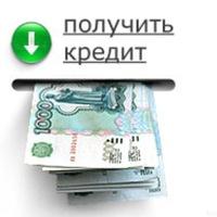 займу деньги под расписку украина