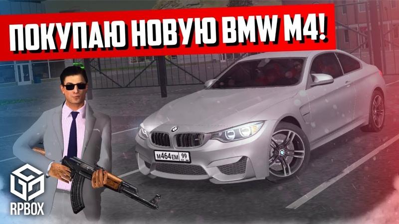 ПОКУПАЮ НОВУЮ BMW M4 ЗА 6.700.000руб! ДРИФТ НА М4 И ТЕСТ ФУЛЛ 911! (RPBox)