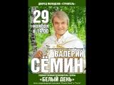 Валерий Семин 29 ноября в 19.00 Дворец молодежи