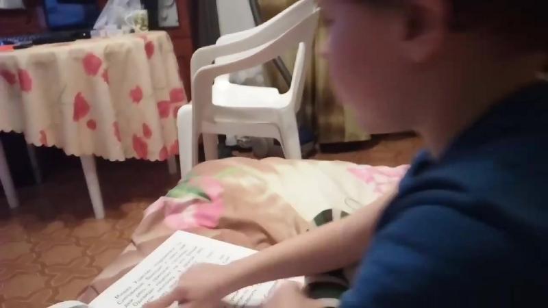 Максим читает для Мисии)