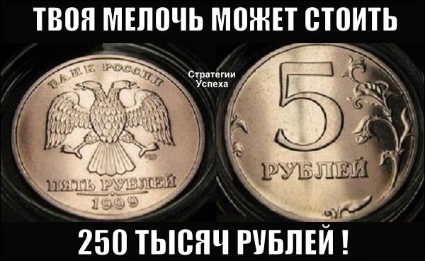 We LOOK FOR the TREASURE AT OURSELVES IN the POCKET of 10 types of usual coins which will load with money you! And it is not a joke, them was let out very little! If one of them got to you - you are a lucky! Check the purse now! The 10th place - 5 kopeks of 2002 of BOMD, are estimated at 2 500 rubles the 9th place - 2 rubles of 2001 with Gagarin, is estimated... To read the description and to watch all photos of expensive coins