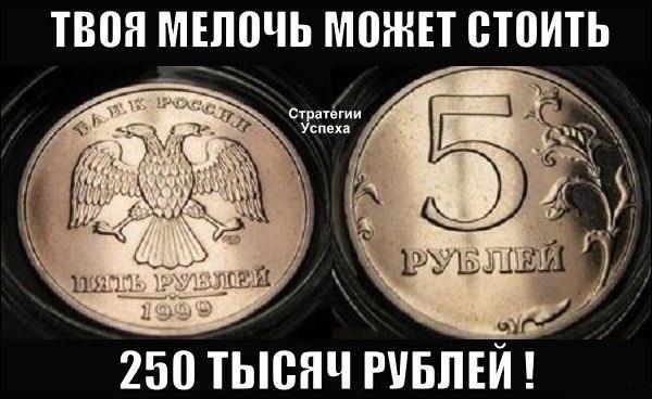 ИЩЕМ КЛАД У СЕБЯ В КАРМАНЕ 10 видов обычных монет, которые тебя озолотят! И это не шутка, их было выпущено очень мало! Если тебе попалась одна из них - ты везунчик! Проверь свой кошелек сейчас же! 10 место - 5 копеек 2002 года БОМД, оцениваются в 2 500 р. 9 место - 2 рубля 2001 года с Гагариным, оценивается ... Читать описание и смотреть все фото дорогих монет