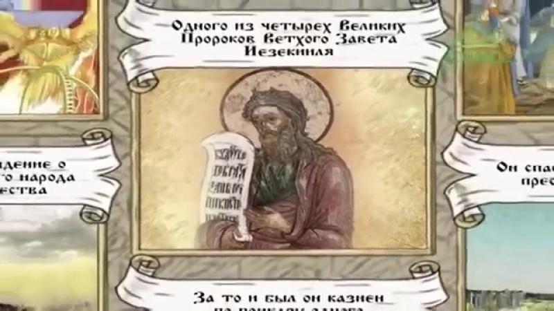 Православный † календарь. Пятница, 3 августа, 2018г. Пророка Иезекииля (VI в. до Р. Х.) (360p) (via Skyload)