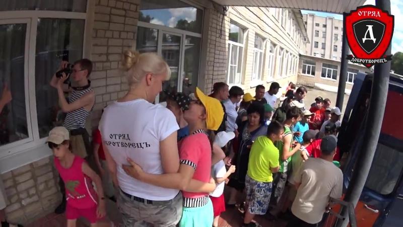 Выезд Отряда с гуманитарной помощью в детдом г. Шуя, 22.07.2017г.