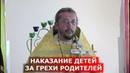 Наказание детей за грехи родителей. Священник Игорь Сильченков