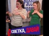 Алла Довлатова и Ольга Ушакова! Светка, давай!