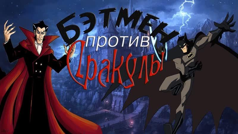 Бэтмен против Дракулы The Batman vs. Dracula (2005)
