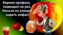 Гена Фишлер Анекдоты 21
