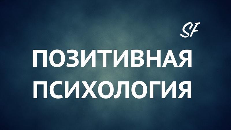 Позитивная психология на Практике. Сергей Финько