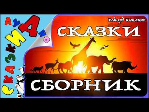 Сказки СБОРНИК. Р. Киплинг - АудиоСказка