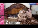 ПРЕМЬЕРА новинка 2017! НОТЫ ЛЮБВИ 2s 2017 Русские мелодрамы 2017 новинки, русские сериалы, фильмы