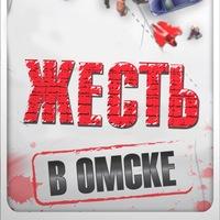 ghest_omsk