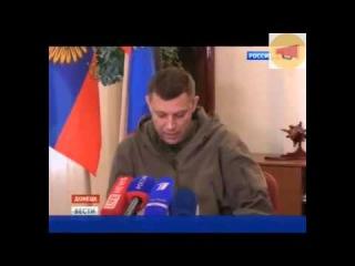 Обращение А.Захарченко к ЕС  о нарушениях мирных соглашений