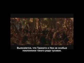 MikeJ - Matrix Reloaded (rus sub)