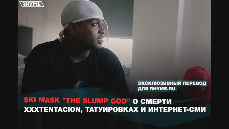 Ski Mask The Slump God о смерти Xxxtentacion татуировках и интернет СМИ Переведено сайтом