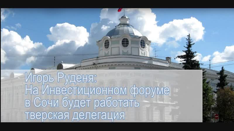 Игорь Руденя: На Инвестиционном форуме в Сочи будет работать тверская делегация