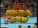 1993.11.24 - Giant Baba/Stan Hansen vs. Toshiaki Kawada/Akira Taue [JIP]