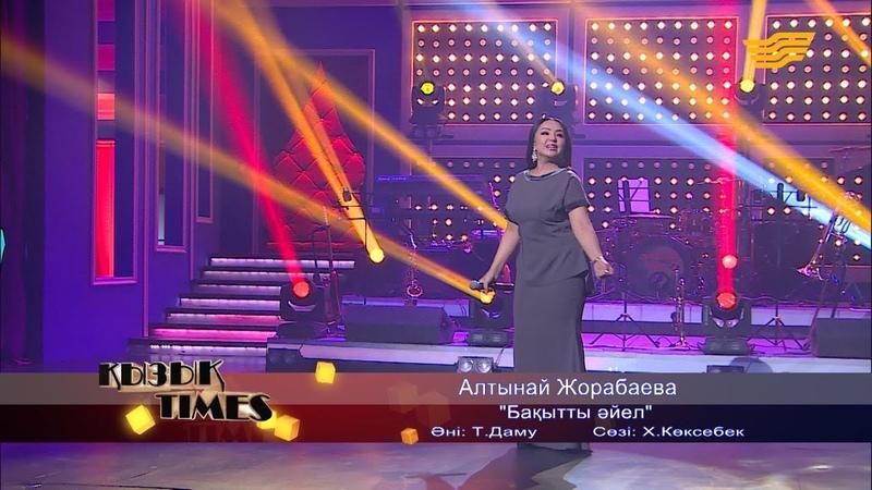 Алтынай Жорабаева - «Бақытты әйел» (әні Т. Даму, сөзі Х. Көксебек)