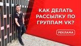 Как делать рассылку по группам ВК Поиск клиентов Вконтакте Лидогенерация из соц.сетей2seller.ru