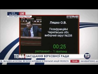 Ляшко ждет звонка Януковича и сообщает что Портнов обещал его уничтожить