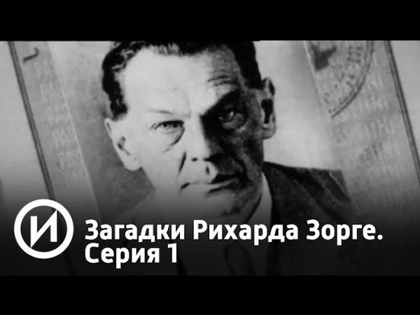 Загадки Рихарда Зорге. Серия 1 | Телеканал История
