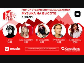 Pop-up Студия Бориса Барабанова, 7 января