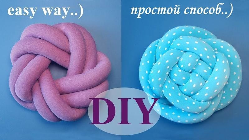 ПОДУШКА УЗЕЛ упрощенный вариант трубы для узловых подушек и 2 способа завязать. Knot pillow diy