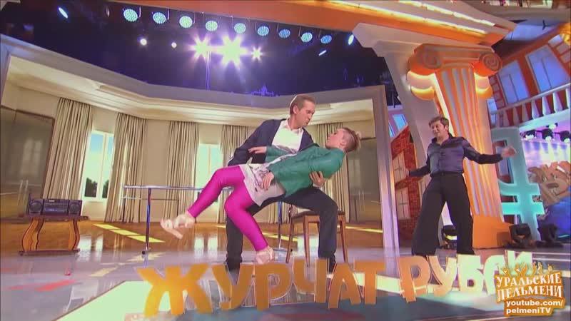 Танец любви - Штырь и Гудя